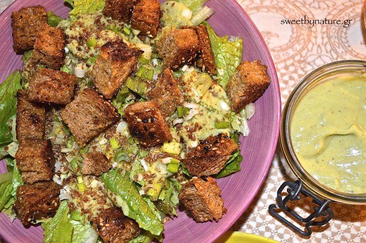 Σαλάτα του Καίσαρα (με αβοκάντο)   Raw-Vegan
