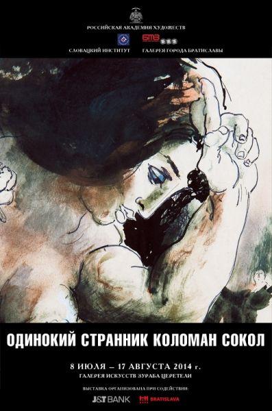 Koloman Sokol | Bratislava City Gallery | Allowance organisation of the City of Bratislava, capital of the Slovak Republic