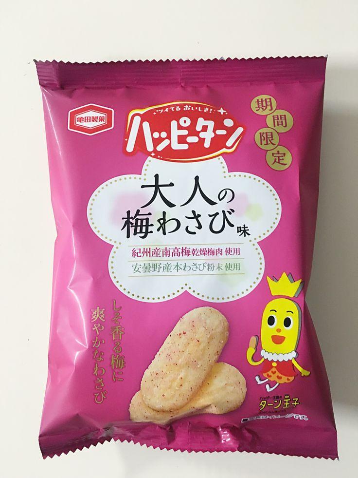 期間限定「大人の梅わさび味」亀田製菓