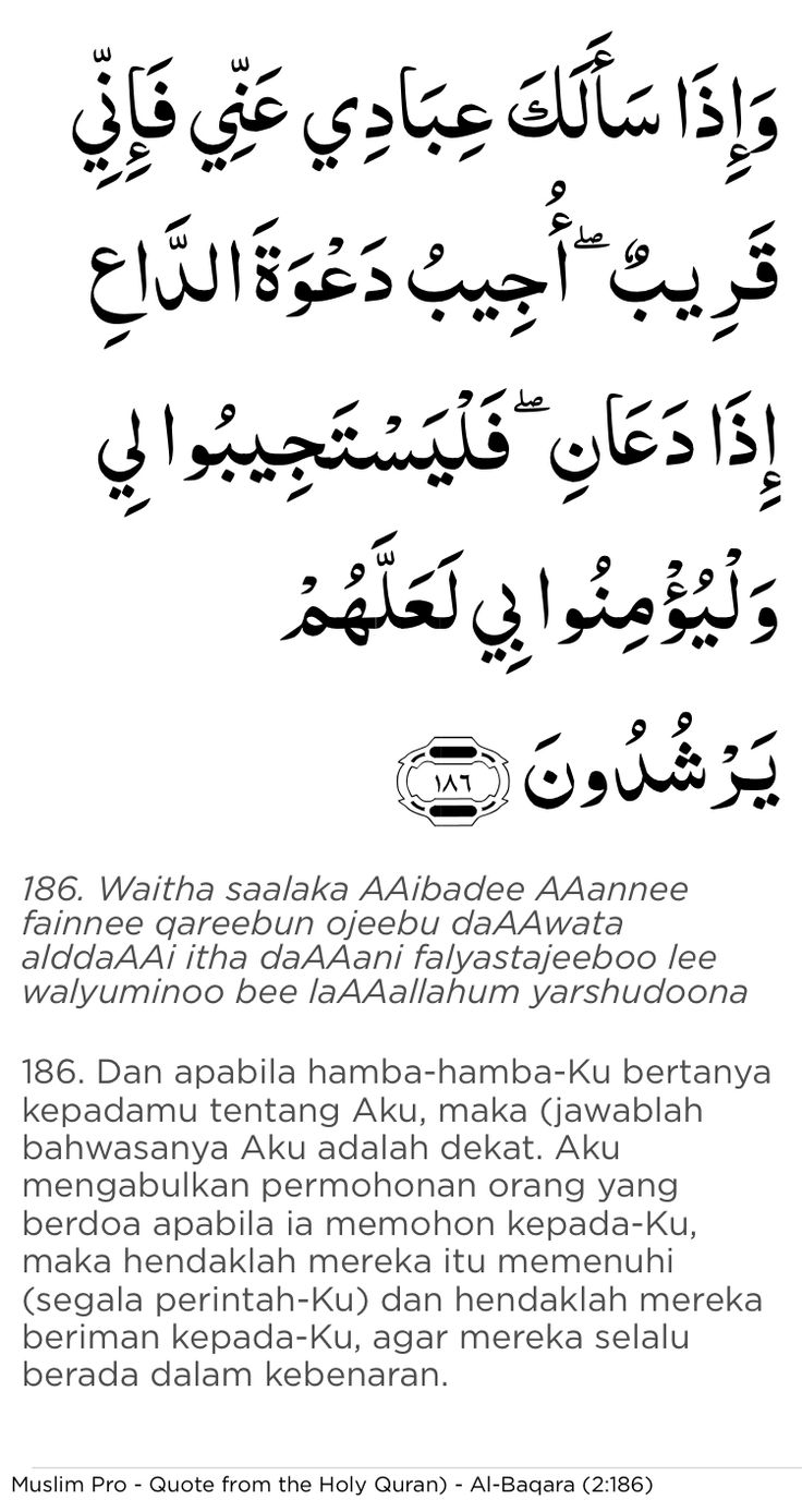 Quote from the Holy Quran, Al-Baqara (2:186) #muslimpro http://www.muslimpro.com