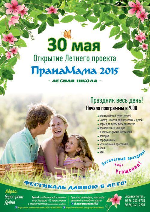 Дизайн макет для печатной продукции (афиши, флаера) «АФИША ОТКРЫТИЕ»  http://oldesign.ru/portfolio