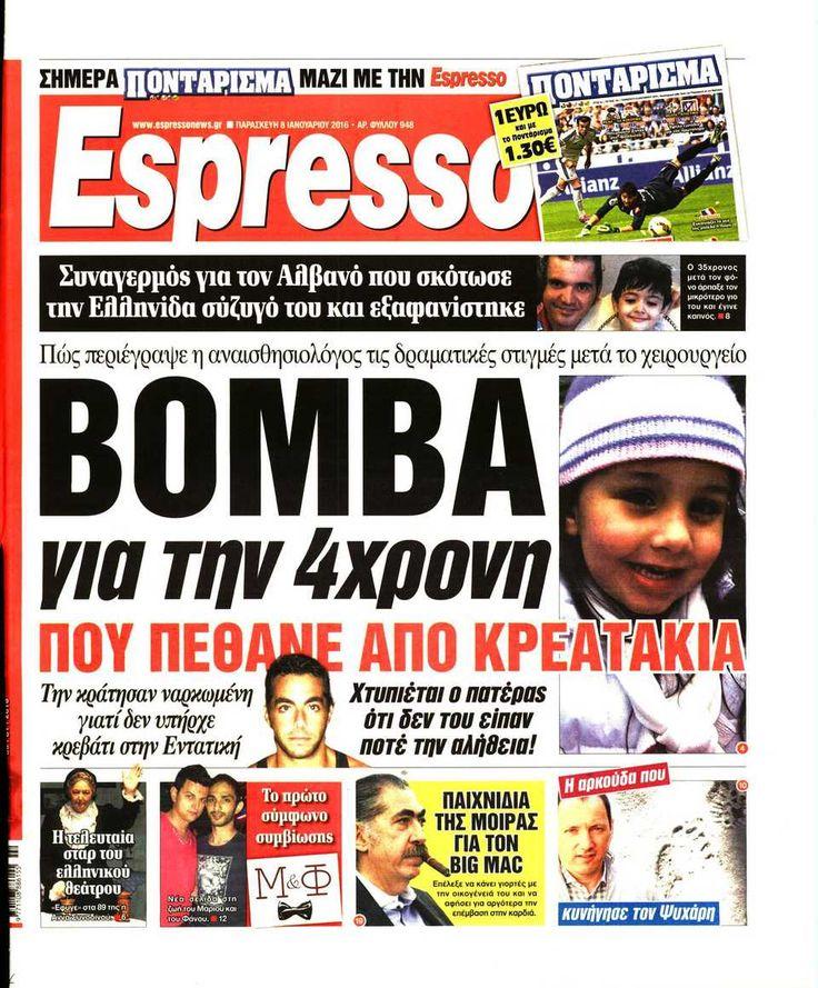 Εφημερίδα ESPRESSO - Παρασκευή, 08 Ιανουαρίου 2016