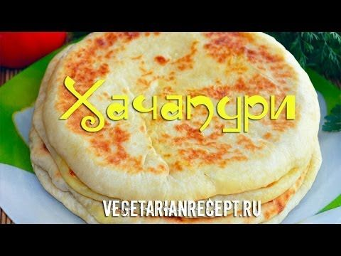 Хачапури с сыром - рецепт приготовления с фото и видео хачапури
