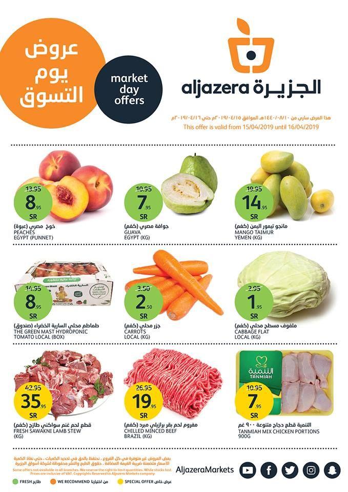 عروض الجزيرة يوم التسوق 14 ابريل 2019 الموافق 9 شعبان 1440 Https Www 3orod Today Saudi Arabia Offers Aljazeerah Shopping Aljazera 8 H Peach Mango 10 Things