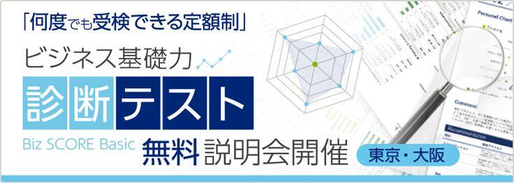 何度でも受検できる定額制 ビジネス基礎力診断テスト Biz SCORE Basic 無料説明会開催 東京・大阪