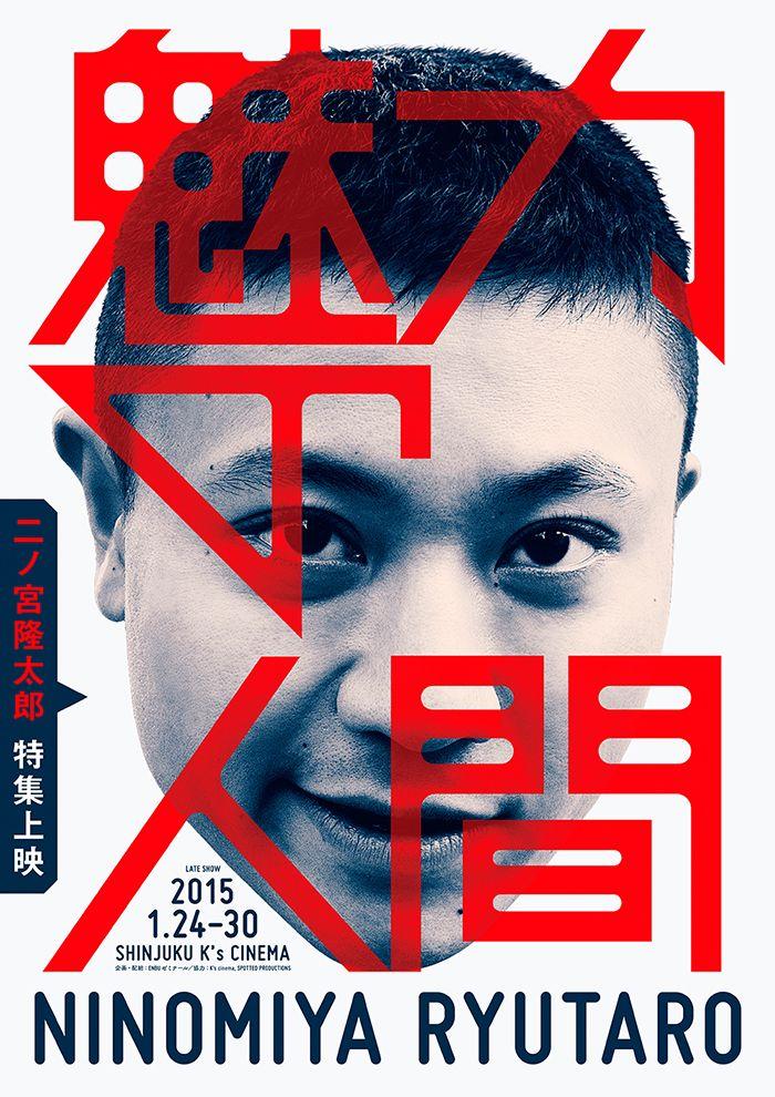 Ninomiya Ryutaro Retrospective - Keitaro Terasawa