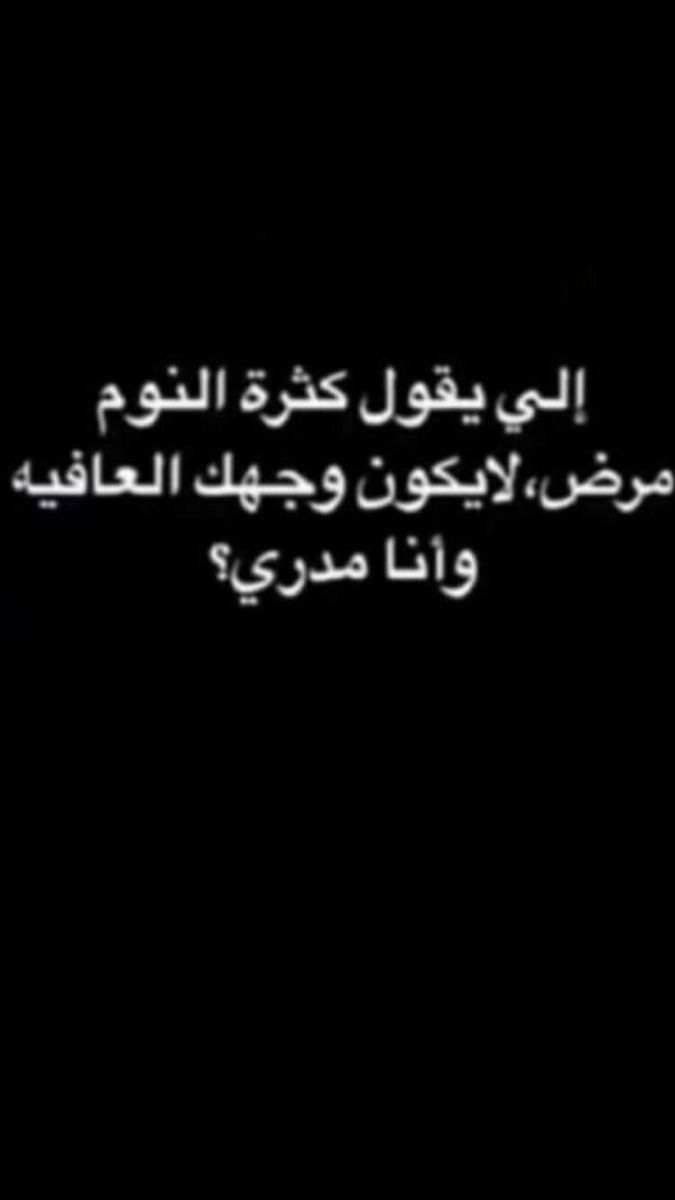 Pin By Laila On ايشيي Bff Quotes Laughing Quotes Fun Quotes Funny