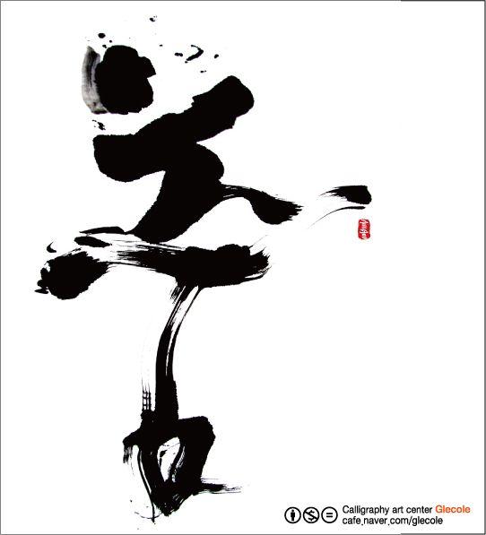 """춤 """"Dance"""" - Korean calligraphy"""