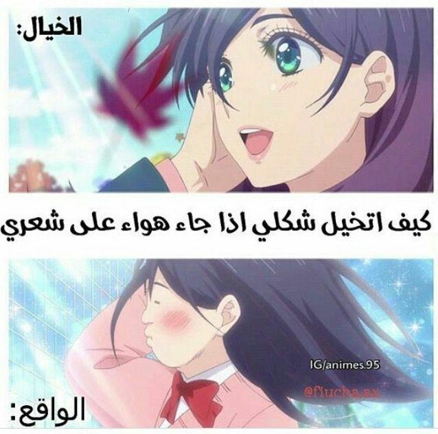 نكت أنمي Funny Photo Memes Funny Picture Jokes Anime Memes Funny
