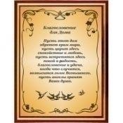 Планшет подарочный «Благословение для дома (голуби)»