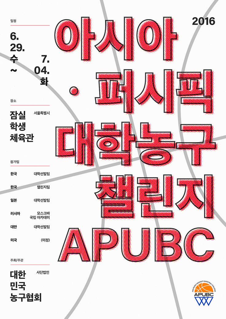아시아 퍼시픽 대학농구 챌린지 포스터 공모전 참여작.