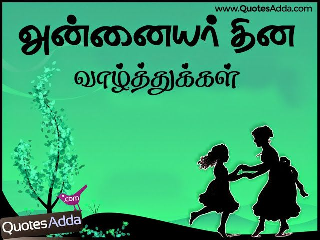 Happy Mother Day Wishes Images Quotes Greeting Cards In Tamil Fonts Happy Mothers Day Wishes Happy Mother Day Quotes Mothers Day Wishes Images