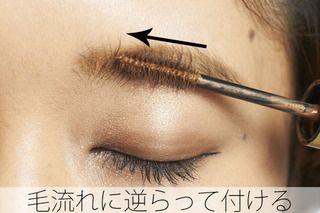 これで完璧!眉マスカラを上手に塗る方法 | ハウコレ