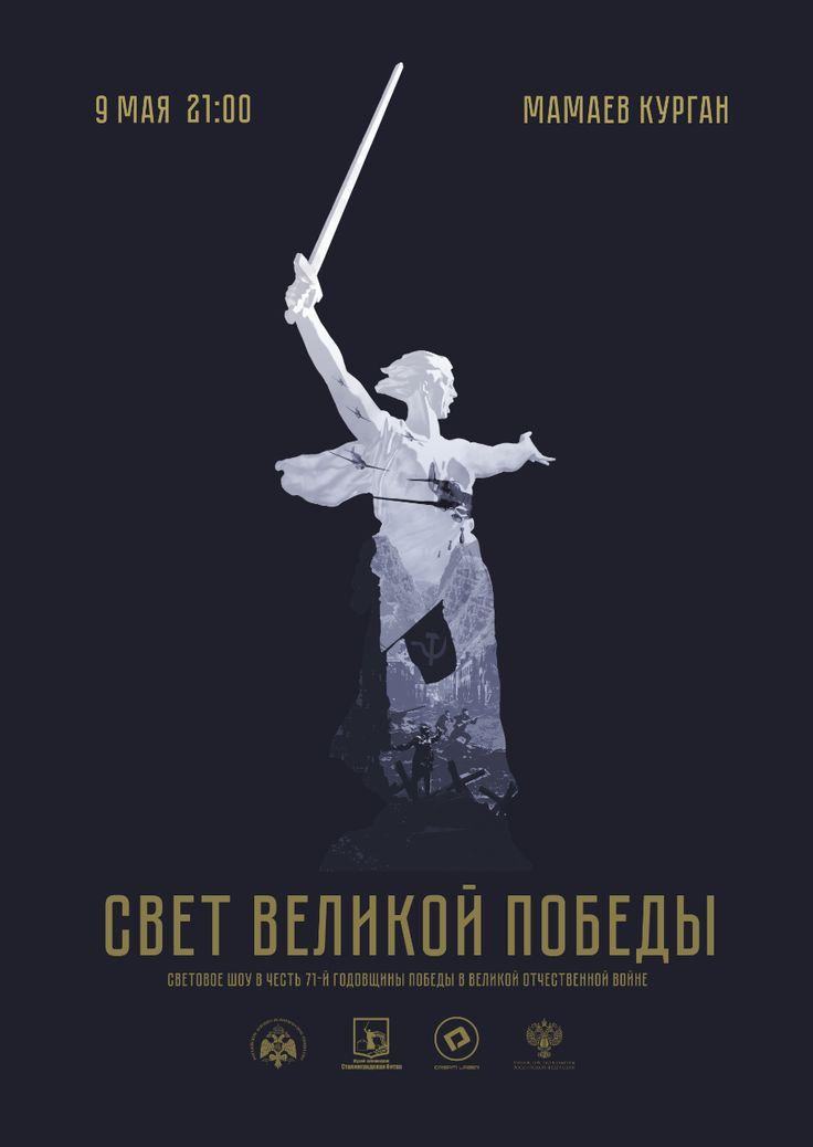 """09 мая в Волгограде состоится грандиозное празднование 71 годовщины Победы в Великой Отечественной войне. Жителей города-героя и их гостей ждет небывалое по масштабу световое 3D шоу. Объектом мэппинга станет один из главных символов Великой Победы - скульптура """"Родина-мать зовет!"""". ------------------------------- May 9 in Volgograd will be a grand celebration of 71 anniversary of Victory in the Great Patriotic War."""