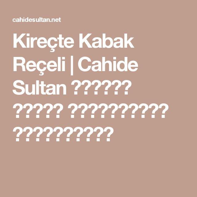 Kireçte Kabak Reçeli | Cahide Sultan بِسْمِ اللهِ الرَّحْمنِ الرَّحِيمِ