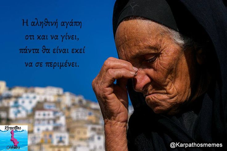 """''True love is that whatever might happen,will always be there waiting for you.""""  #karpathos #memes #karpathosmemes #greek #quotes #island"""