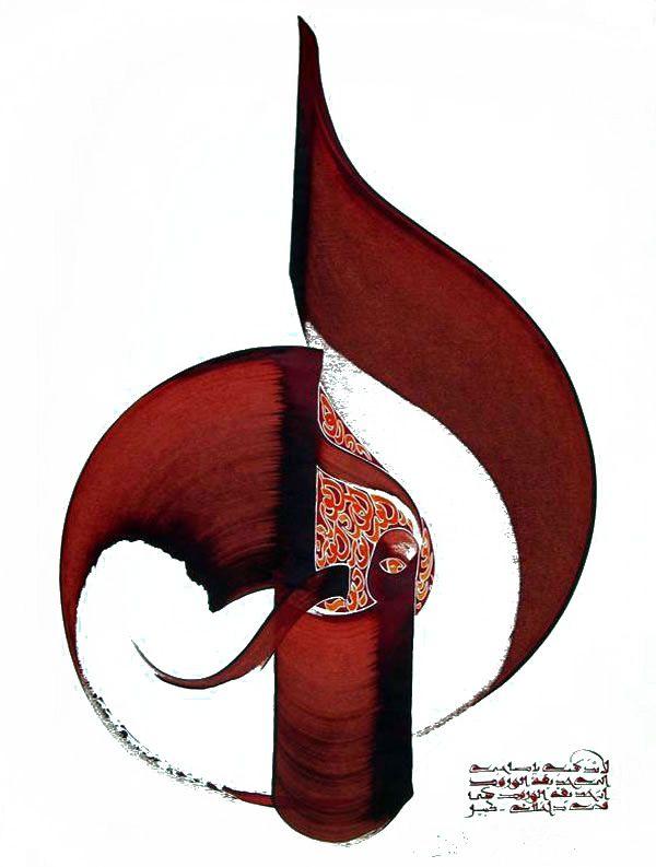 Hyeja - Hassan Massoudy.