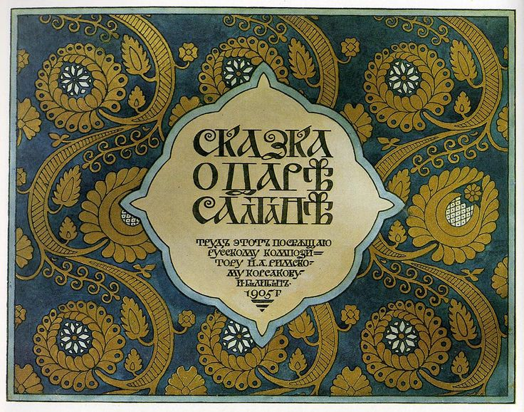 Ivan Bilibin beautiful lettering