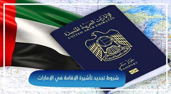 شروط تجديد تأشيرة الإقامة في الإمارات تفاصيل شروط تجديد تأشيرة الإقامة وما يترتب عليها من مخالفات وغرامات في حالة البقاء في الدولة بعد انتهاء ف In 2021 Passport Person