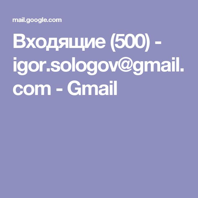 Входящие (500) - igor.sologov@gmail.com - Gmail