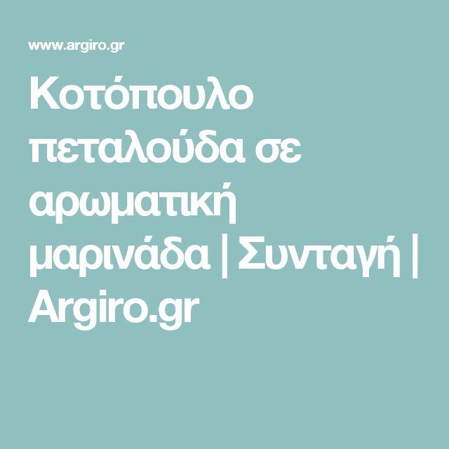 Κοτόπουλο πεταλούδα σε αρωματική μαρινάδα | Συνταγή | Argiro.gr