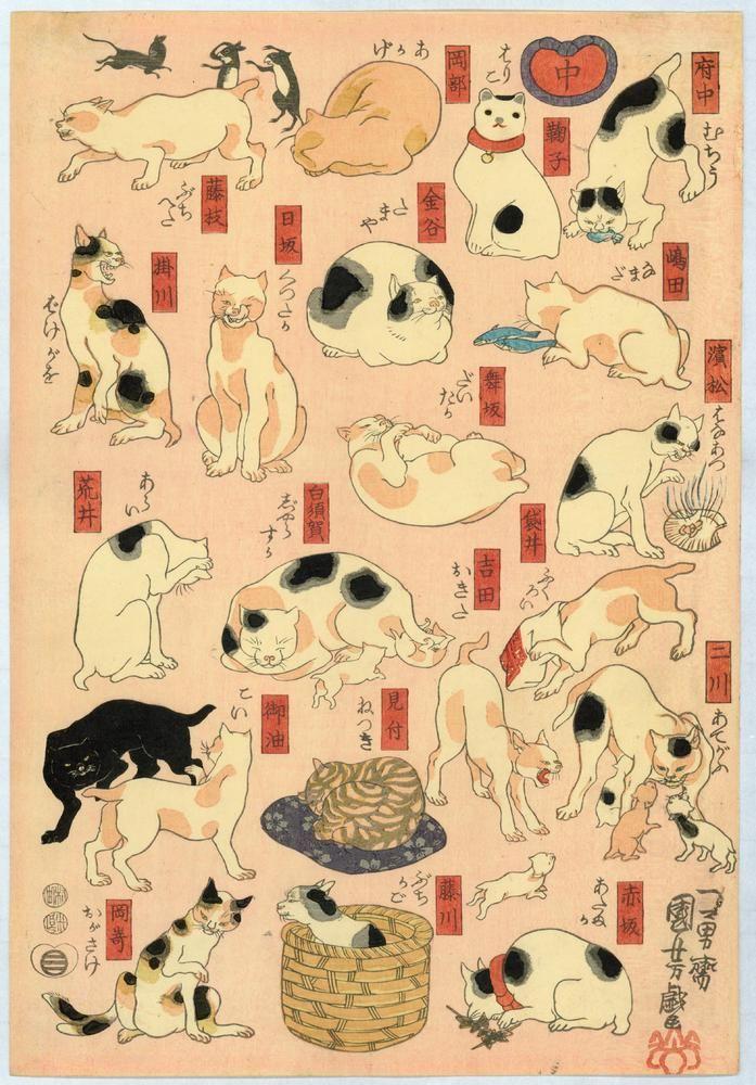 歌川国芳『東海道五十三次で表されたネコ』(1847)ニューヨーク個人蔵