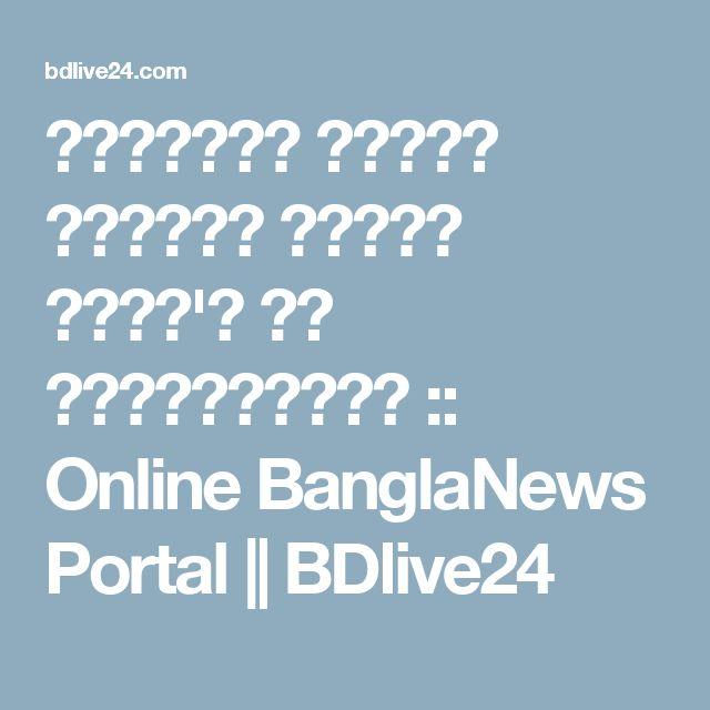 জাপানের এনইএফ বৃত্তি পেলেন ঢাবি'র ১০ শিক্ষার্থী :: Online BanglaNews Portal || BDlive24