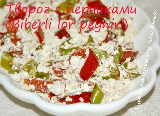 Легкие рецепты турецких блюд с пошаговым приготовлением с фото