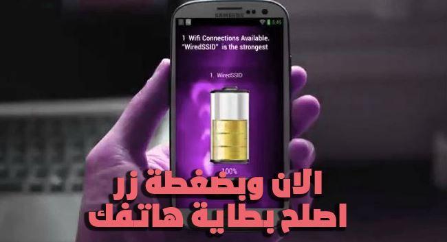 Pin By Taiz Yemen On تطبيقات اندرويد متنوعة Battery Repair Repair Life