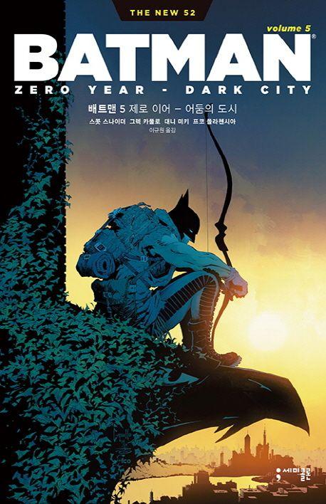 [배트맨 5: 제로 이어 - 어둠의 도시]  닥터 데스와 리들러와의 대결. 이번 대결은 선악의 대결이 아니라 다소 의외성이 있다. 어쩌면 당연시여겼던 악당들이 어떤 도시(혹은 나라, 행성 따위)를 점령하고 싶어하고 영웅은 이를 저지하는, 간단하게 여겼던 구도를 넘어서는 내용이라고 볼 수 있다. 외부의 충격을 받으면 골격이 강화되어 자라는 약물을 개발한 닥터 데스는 이 약물을 고담 시 사람들에게 모두 투여하려 한다. 그 이유는 바로 고담시의 사람들이 모두 육체적으로 강해지는 것을 원하기 때문에. 그리고 리들러 역시 고담시를 폐쇄하는 것을 고담 시 사람들이 좀 더 머리를 써서 똑똑해지기 위한 방법이라고 말한다. 우리가 '악당'이라 말하는 사람들이 오히려 '고담시를 위해' 뭔가 벌이고 있다는 얘기다. 물론 이 과정에서 사람들이 자유의지를 박탈당했다는 것이 가장 큰 문제이긴 하지만. 조커 같이 속을 알 수 없는 악당들만 봐와서 그런지, 이런 악당들을 보니 신선하기까지 하다.
