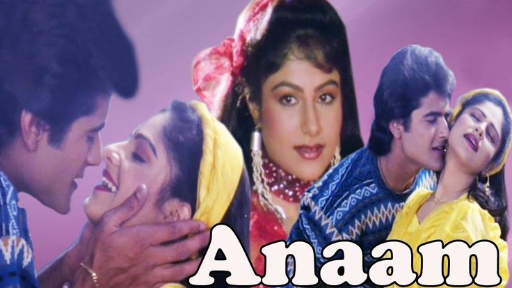 Watch Anaam | Full Movie | Armaan Kohli | Ayesha Jhulka | Superhit Hindi Movie watch on  https://free123movies.net/watch-anaam-full-movie-armaan-kohli-ayesha-jhulka-superhit-hindi-movie/