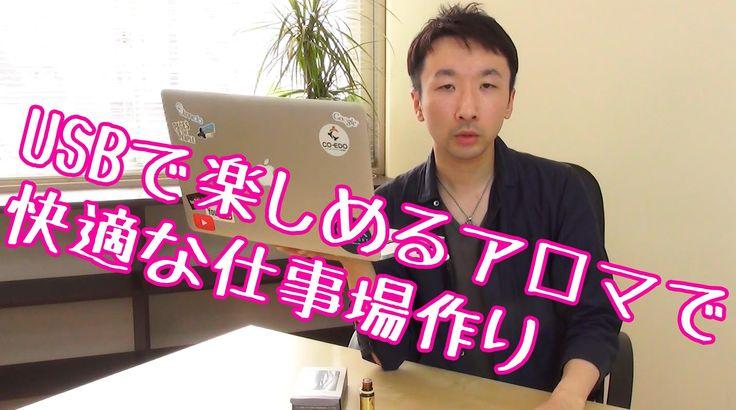 ノートパソコンのUSBに差すだけでアロマを楽しめる【USB aloma time(http://goo.gl/xEIcPk)】持ち運びも楽だし、場所もとらないからノートパソコンで仕事をしている人にオススメです。