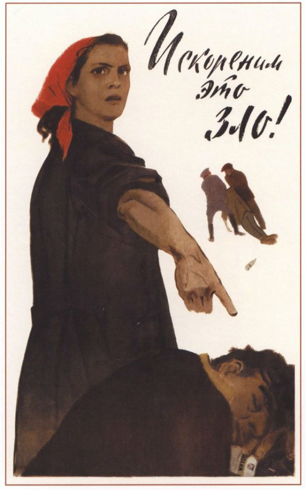 Soviet Anti-Alcohol poster It means 'Eradicate this evil!', Н.Терещенко, 1959