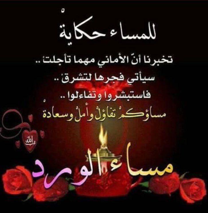 مساء الخير صور اجمل المسائيات على الاحباء صباحيات Good Evening Messages Good Morning Arabic Good Night Messages