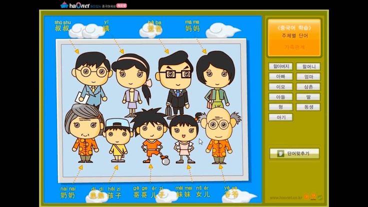 [하오넷] 재미있는 애니메이션 중국어 ( 2강 가족관계 )
