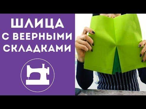 Закрытая шлица с веерными складками - YouTube