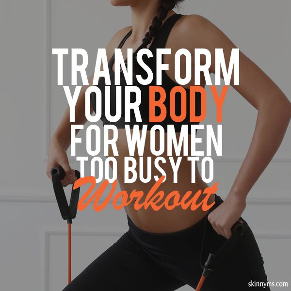 Total Body Workout for Women Who Don't Have Time to Workout! #totalbody #transformation #fitnessprogram