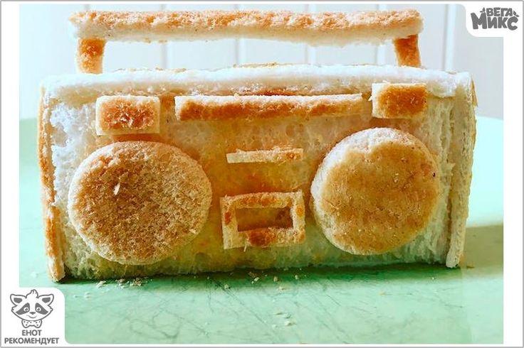 Папа делает скульптуры из тостов http://artlabirint.ru/papa-delaet-skulptury-iz-tostov/  Папа делает скульптуры из тостов для дочки, страдающей пищевой аллергией.Адам Перри счастливый папа двоих девочек, 9-ти и 13-ти лет. И он готов многое сделать, чтобы его дочки радовались каждому дню. Младшая девочка...