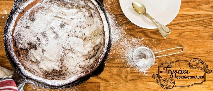 Γρήγορο σοκολατογλυκό στο τηγάνι