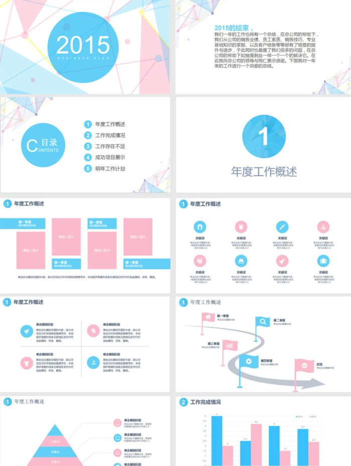 Business Elegant Work Summary Year End Summary Powerpoint Template スライド デザイン パワーポイント 本