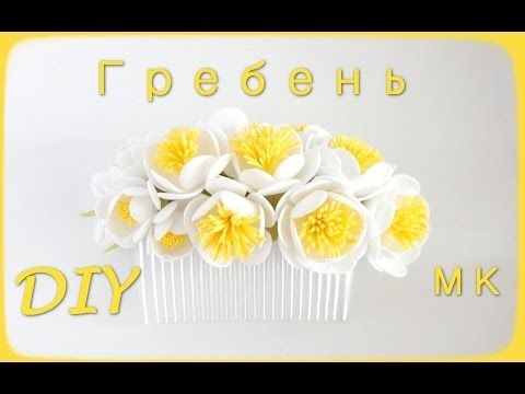 МК/ Гребень/ цветы из фоамирана/DIY - YouTube
