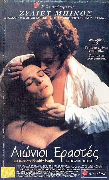 ΑΙΩΝΙΟΙ ΕΡΑΣΤΕΣ- ΚΙΝΗΜΑΤΟΓΡΑΦΟΣ Ο ερωτας ενος θρυλικου ζευγαριου του 19ου αιωνα, της εποχης της ανθισης του ρομαντισμου, οταν το Παρ...