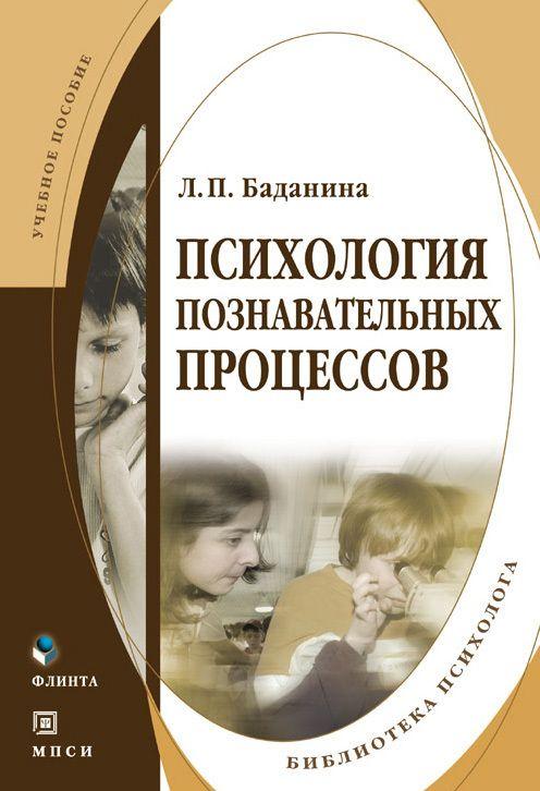 Психология познавательных процессов #журнал, #чтение, #детскиекниги, #любовныйроман, #юмор, #компьютеры