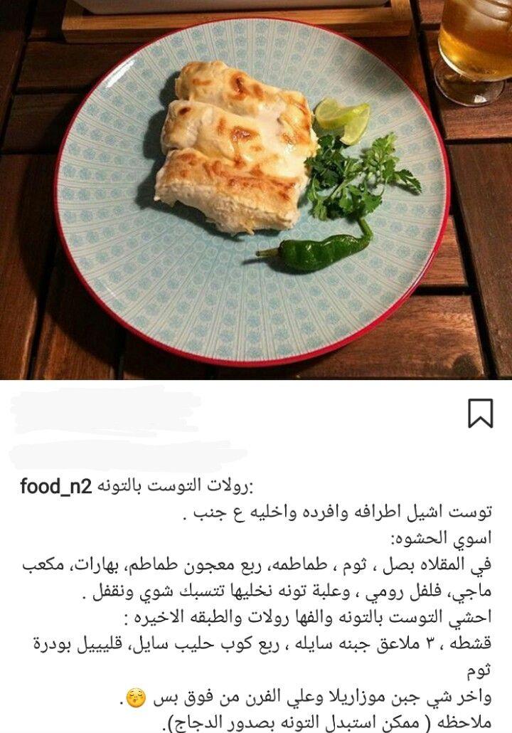 Pin By Omanya 6769 On طبخ Arabian Food Arabic Food Food