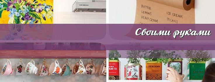 Коллаж из фотографий для статьи о дизайнерских фишках на кухню своими руками