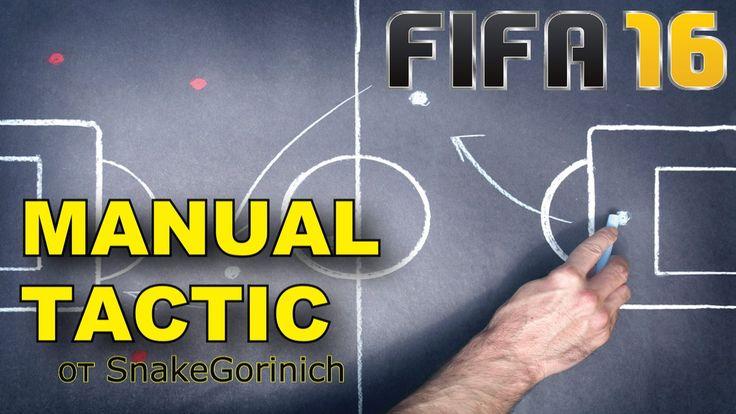 МАНУАЛ ПО ТАКТИКЕ В ФИФА16|#15 | FIFA 16 ULTIMATE TEAM