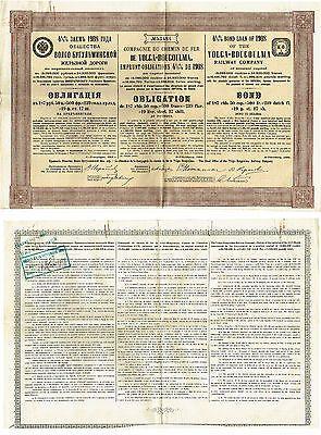 RUSSIA COMPAGNIE DU CHEMIN DE FER DE VOLGA - BOUGOULMA 1908 scripophilia