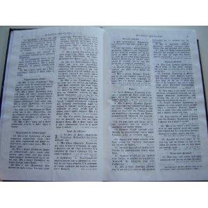 Moldovan Cyrillic Bible / Moldavian Biblia       $59.99