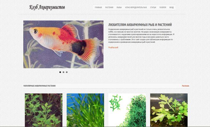 Сайт для аквариумистов http://aquafish.spb.ru