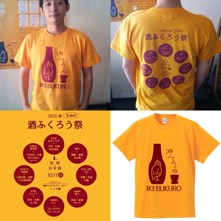 酒ふくろう祭 日本酒はしご酒 スタッフTシャツ